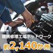 指定修理工場ネットワーク 約2,000ヶ所