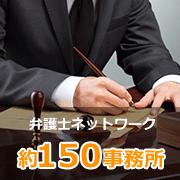 弁護士ネットワーク 約130事務所